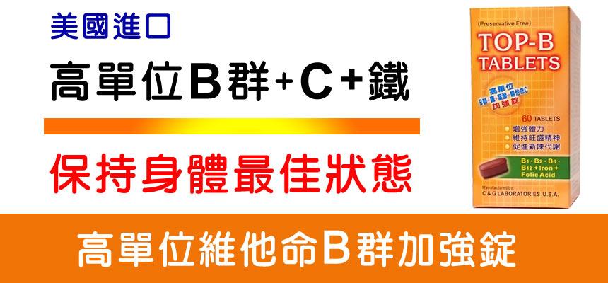 美國進口TOP-B永恩®高單位維他命B群加強錠(60錠)「維他命B12加強配方」