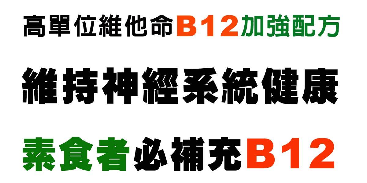 美國進口TOP-B永恩®高單位維他命B群加強錠「維他命B12加強配方」