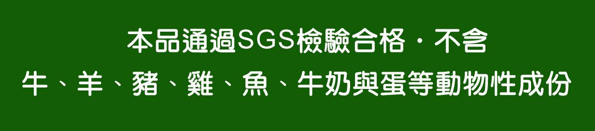 維他命B群通過SGS檢驗合格•不含牛、羊、豬、雞、魚、牛奶與蛋等動物性成份
