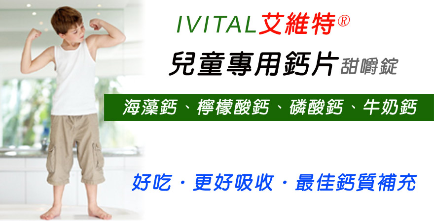IVITAL艾維特®兒童鈣片甜嚼錠