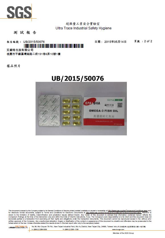 IVITAL艾維特高濃縮魚油EPA/DHA/OMEGA-3含量SGS檢驗報告