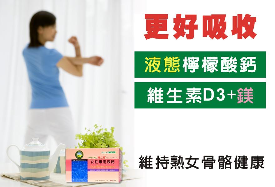 IVITAL婦立挺女性專用檸檬酸鈣+大豆異黃酮素液鈣軟膠囊