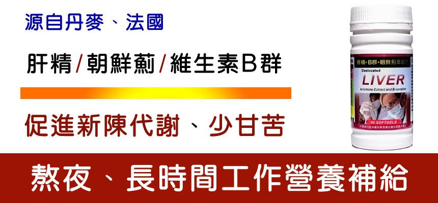 IVITAL艾維特®肝精+B群+朝鮮薊萃取物軟膠囊(90粒)