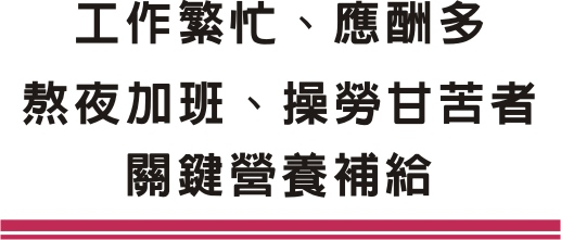 IVITAL艾維特®肝精+B群+朝鮮薊萃取物軟膠囊