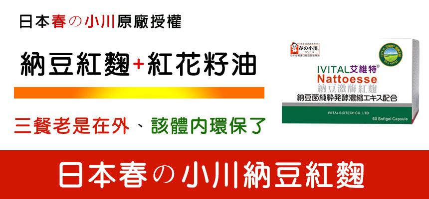 日本春の小川納豆激酶紅麴(60粒)「送魚油」