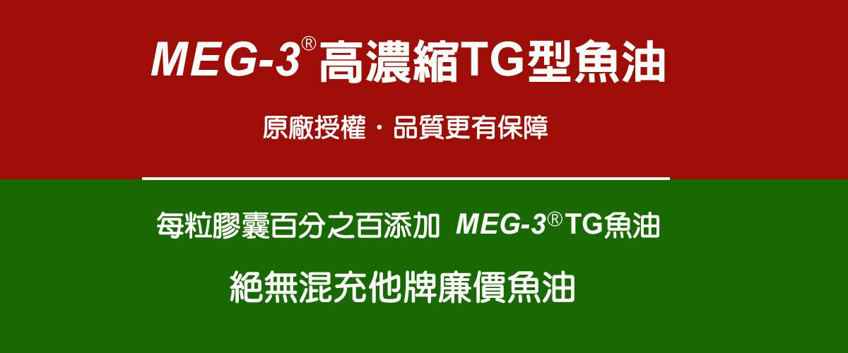 IVITAL艾維特®MEG-3高濃縮TG型魚油
