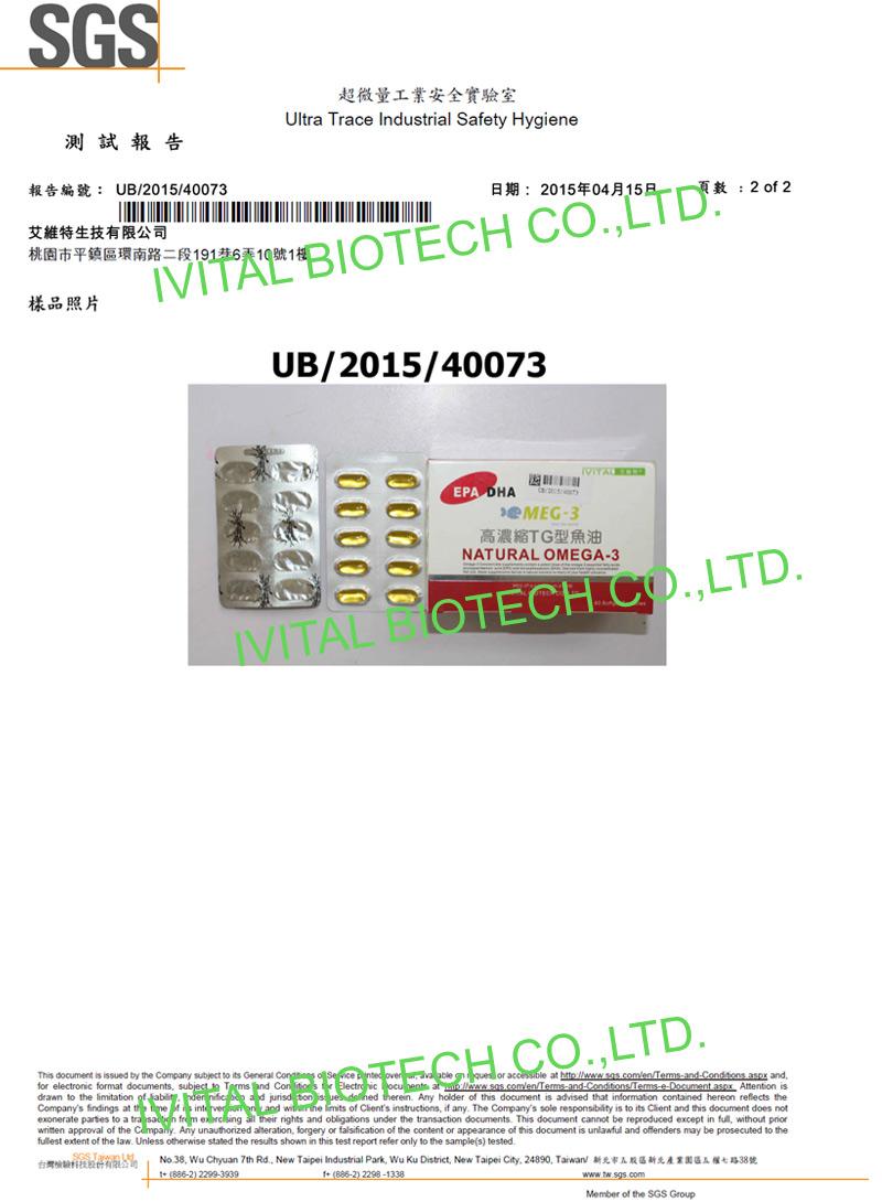IVITAL艾維特MEG-3®高濃縮TG型魚油EPA/DHA台灣SGS檢驗報告
