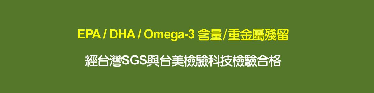 EPA/DHA含量通過台灣SGS檢驗合格