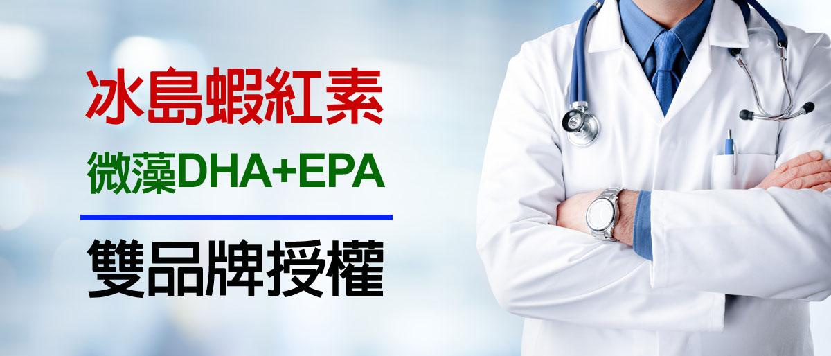 IVITAL艾維特®蝦紅素DHA+EPA液體膠囊(60粒)全素