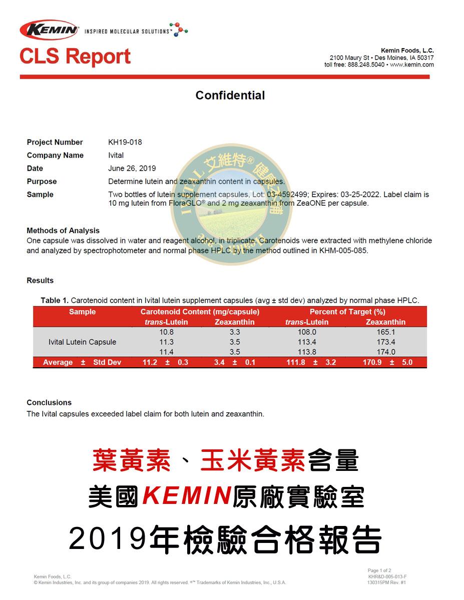 2019年KEMIN葉黃素與玉米黃素含量 - 美國KEMIN原廠實驗室 檢驗合格報告