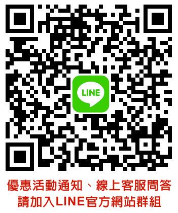 優惠活動通知、線上客服問答:請加入LINE官方網站群組