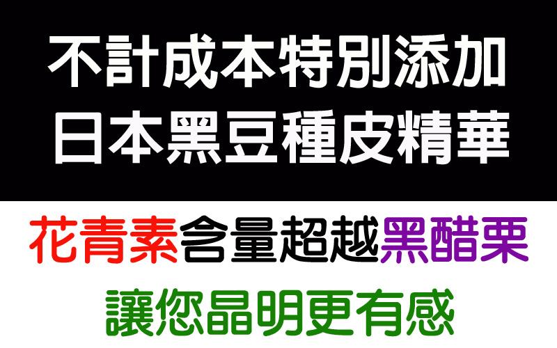 KUROMANIN®日本黑豆種皮精華:含超級花青素cyanidin-3-glucoside