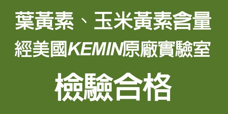 葉黃素 玉米黃素含量 KEMIN原廠檢驗合格 IVITAL艾維特®金盞花萃取葉黃素+玉米黃素植物膠囊