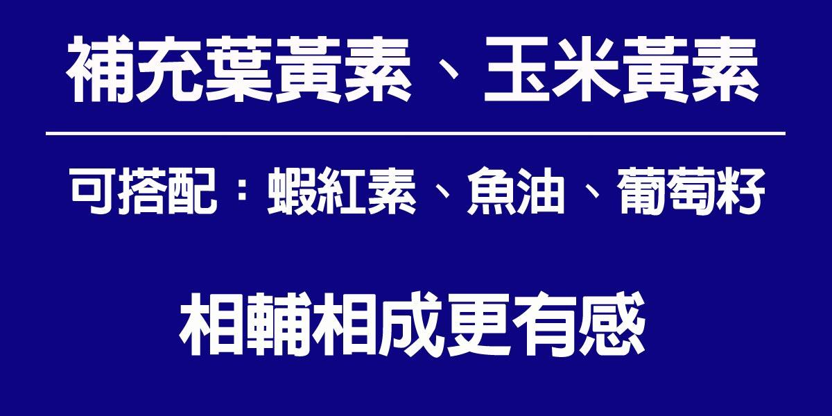 IVITAL艾維特®金盞花萃取葉黃素膠囊(45粒)