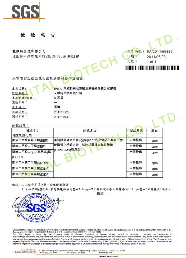 日本春の小川納豆激酶SGS不含六種塑化劑檢驗合格報告